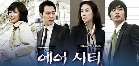 韓国ドラマ「エアシティ」