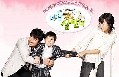 韓国ドラマ・母をたずねて三万里