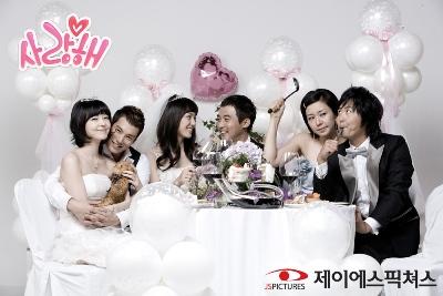 韓国ドラマ「愛してる」