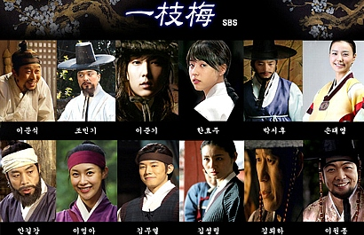 韓国ドラマ 一枝梅