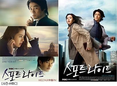韓国ドラマ スポットライト