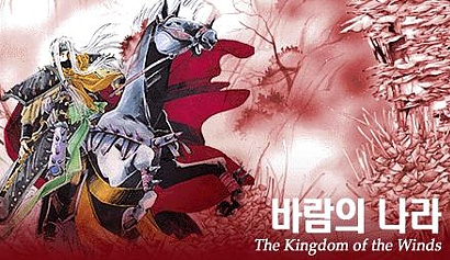 韓国ドラマ 風の国