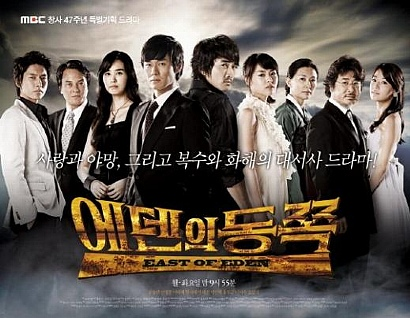 韓国ドラマ エデンの東 ポスター