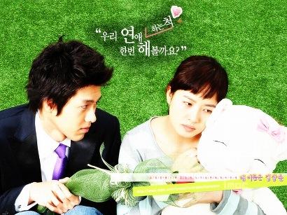 韓国ドラマ 『私の名前はキム・サムスン』
