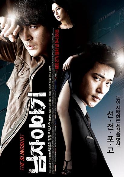韓国ドラマ「男の物語」