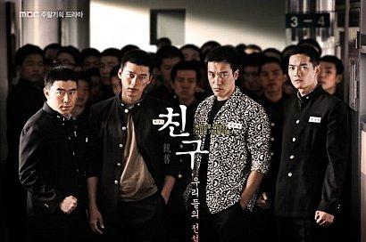 韓国ドラマ『友へ チング、俺たちの伝説』