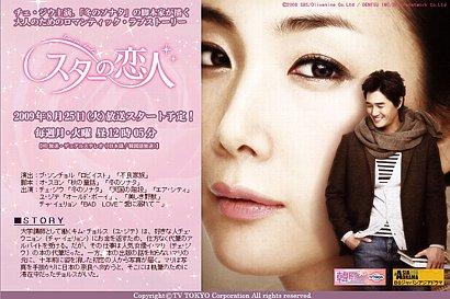 韓国ドラマ『スターの恋人』が8/25日からテレビ東京でスタート!