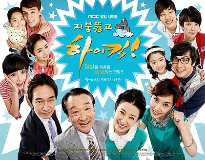 韓国シートコメディ「屋根を突き抜けてハイキック」11月から国内放送開始
