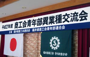 福井県商工会青年部異業種交流会の開催