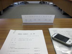 福井県青連理事会の開催
