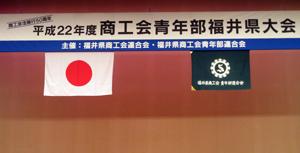平成22年度福井県商工会青年部福井県大会