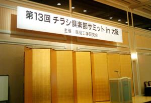 チラシ倶楽部サミットin大阪の開催