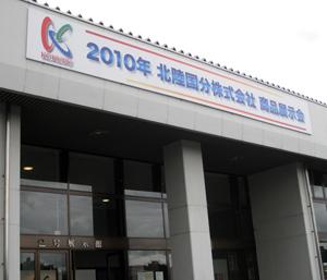 北陸国分秋冬商品展示会の開催