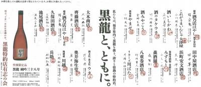 9月30日福井新聞朝刊登載記事