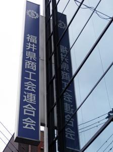 福井県商工会連合会ビル