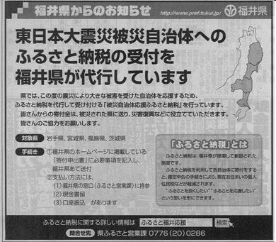福井県ふるさと納税記事