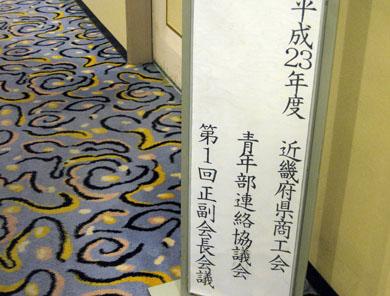 近畿府県商工会青年部役員会の開催