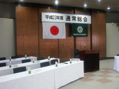 平成23年度福井県商工会青年部連合会通常総会