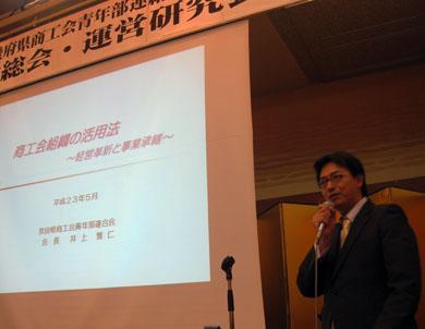 奈良県青連井上会長による講演