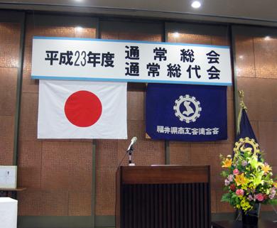 平成23年度福井県商工会連合会通常総会の開催