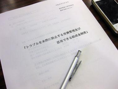 福井県商工青年同友会経営力向上セミナー
