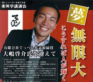 居酒屋てっぺん代表大嶋啓介氏講演会