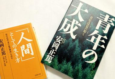 安岡正篤氏書籍