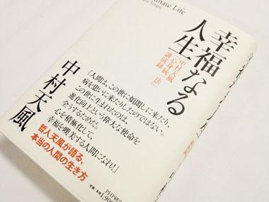 中村天風氏書籍