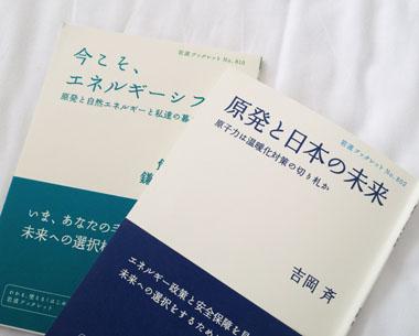 原発と日本の未来