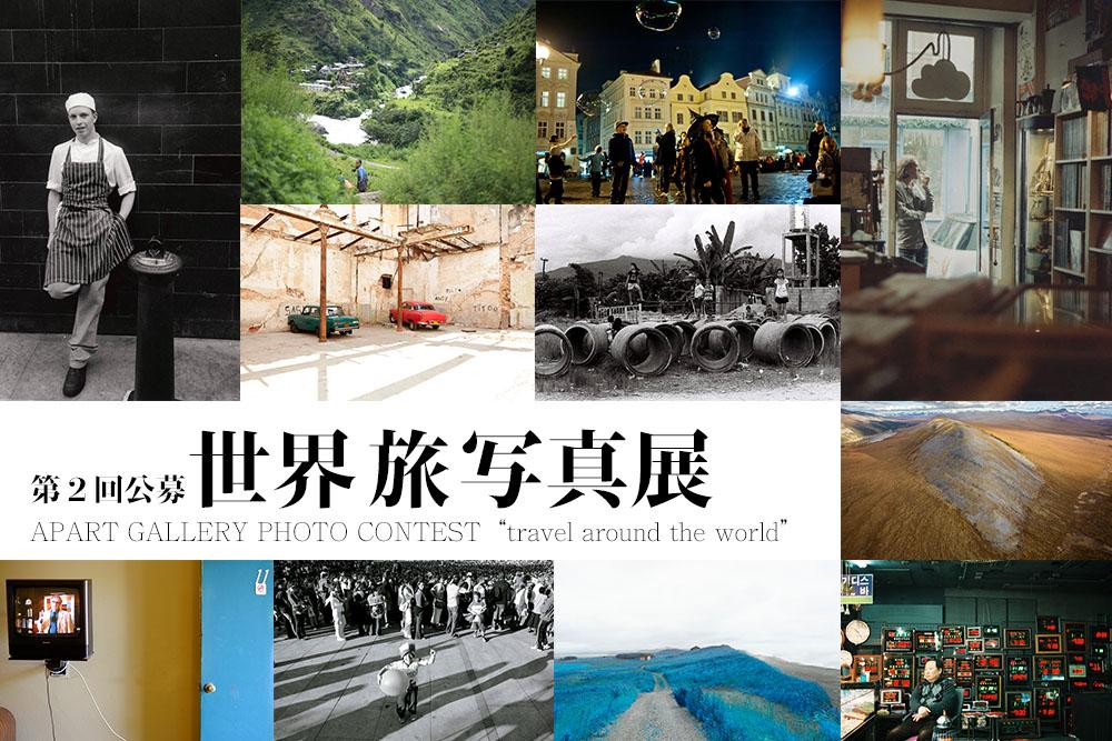 第二回世界旅写真展