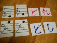 音符カード 4