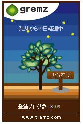 グリムスの樹H20.4.5