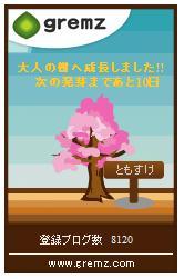 グリムスの樹 成木