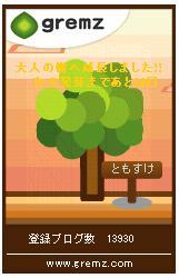 グリムスの樹