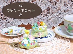 インコケーキ