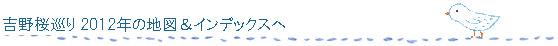 吉野桜巡り(2012年)の地図&インデックスへ
