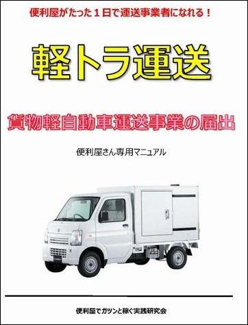 貨物軽自動車運送業取得マニュアル