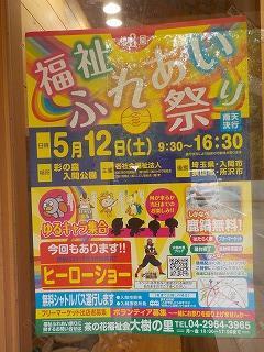 ふれあい祭りポスター.jpg