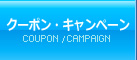 クーポン・キャンペーン