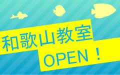 和歌山教室OPEN!
