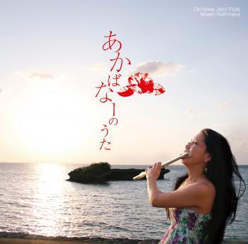 THE SONG OF AKABANA