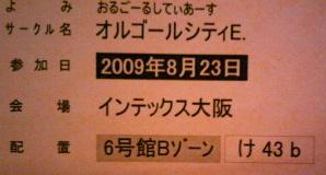 SUPER COMIC CITY関西15