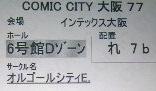 コミックシティ大阪77参加証