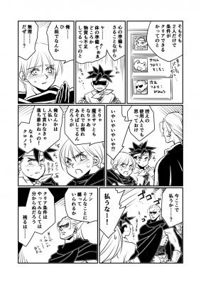 魔王×グレン