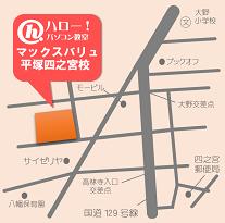 ハロー!パソコン教室マックスバリュ平塚四之宮校周辺地図