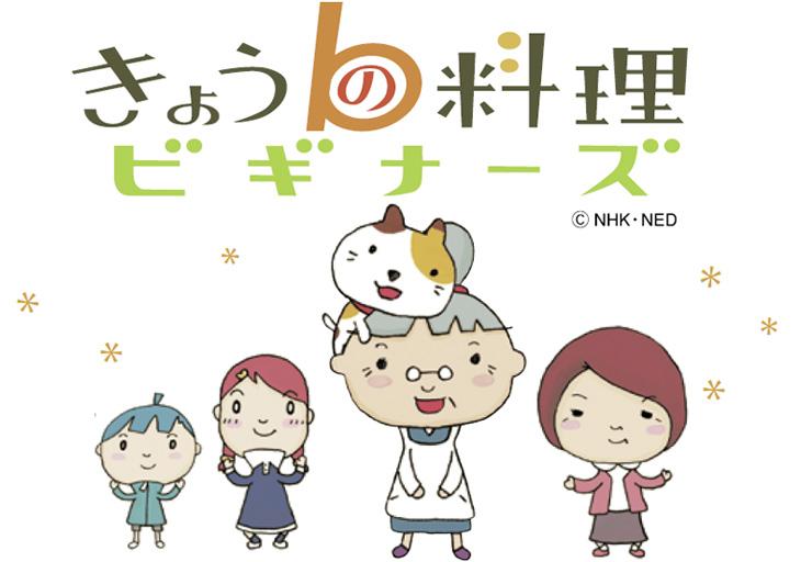 NHK】きょうの料理 ビギナーズ :...