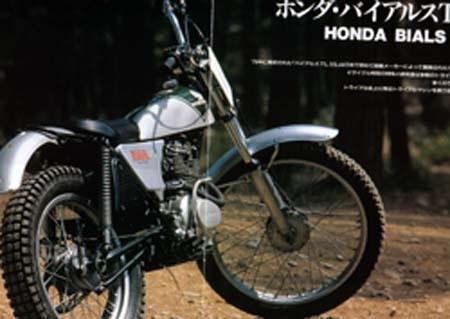 HONDA TL250,TL125 <br /> ホンダ バイアルス
