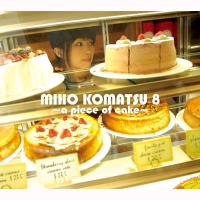「小松未歩8~a piece of cake~」