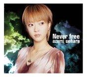 上原あずみ「Never free」