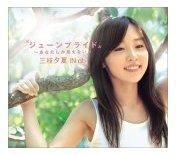 三枝夕夏 IN db「ジューンブライド 〜あなたしか見えない〜」